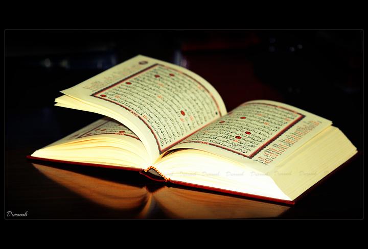 Al_Quran_by_durooob