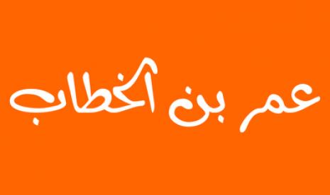 Al Faruq 'Umar bin al-Khaththab (10)