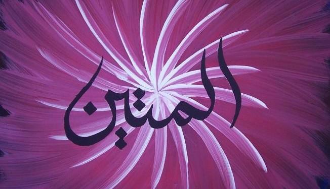 Al Matin Majalah Islam Asy Syariah