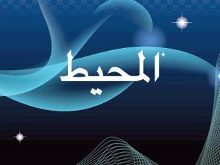 Al-Muhith